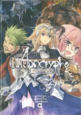 Fate / Apocrypha เฟต / อโพคริฟา เล่ม 01 - มหาสงครามจอกศักดิ์สิทธิ์นอกสารบบ (นิยาย)