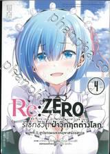 Re:ZERO รีเซทชีวิต ฝ่าวิกฤติต่างโลก บทที่ 2 ลูปมรณะแห่งคฤหาสน์รอสวาล เล่ม 04