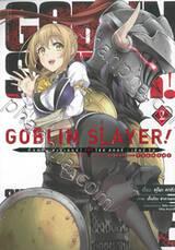 GOBLIN SLAYER! SIDE STORY YEAR ONE ก็อบลิน สเลเยอร์! ไซด์ สตอรี่ เยียร์วัน เล่ม 02