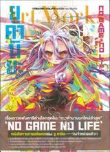 No Game No Life ยู คามิยะ Art Works