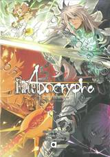Fate / Apocrypha เฟต / อโพคริฟา เล่ม 02 - ระบำเวียนสีดำ / เทศกาลสีแดง (นิยาย)