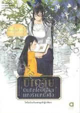 บิเบลีย บันทึกไขปริศนาแห่งร้านหนังสือ โทบิระโกะกับเหล่าลูกค้าผู้น่าพิศวง เล่ม 01 (นิยาย)