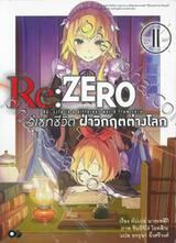 Re:ZERO รีเซทชีวิต ฝ่าวิกฤติต่างโลก เล่ม 11 (นิยาย)