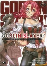 GOBLIN SLAYER! ก็อปลิน สเลเยอร์! เล่ม 07 (นิยาย)