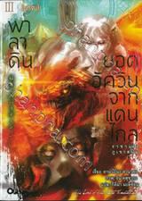 พาลาดิน ยอดอัศวินจากแดนไกล เล่ม 03 ตอน ราชาแห่งภูเขาสนิม (บทจบ) (นิยาย)