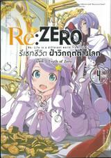 Re:ZERO รีเซทชีวิต ฝ่าวิกฤติต่างโลก บทที่ 3 Truth of Zero เล่ม 04