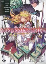 ASSASSIN'S PRIDE แอสแซสซินส์ ไพรด์ เล่ม 07 อาจารย์นักฆ่ากับกับเทศกาลระบำดาบเพลิงนรก (นิยาย)