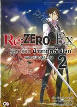 Re:ZERO Ex รีเซทชีวิต ฝ่าวิกฤติต่างโลก Ex เล่ม 02 (นิยาย)