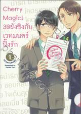 Cherry Magic! 30 ยังซิงกับเวทมนตร์ปิ๊งรัก เล่ม 01 (Limited Edition)