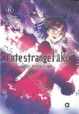 Fate strange Fake เฟท / สเตรนจ์ เฟค เล่ม 06 (นิยาย)