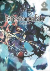 Fate strange Fake เฟท / สเตรนจ์ เฟค เล่ม 04