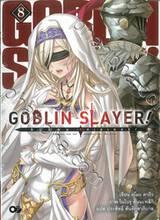 GOBLIN SLAYER! ก็อปลิน สเลเยอร์! เล่ม 08 (นิยาย)