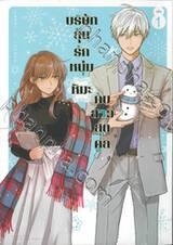บริษัทลุ้นรักหนุ่มหิมะกับสาวสุดคูล เล่ม 01
