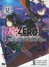 Re:ZERO รีเซทชีวิต ฝ่าวิกฤติต่างโลก เล่ม 12 (นิยาย)
