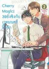 Cherry Magic! 30 ยังซิงกับเวทมนตร์ปิ๊งรัก เล่ม 02 (Limited Edition และ Regular Edition)