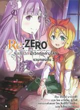 Re:ZERO รีเซทชีวิต ฝ่าวิกฤติต่างโลก  รวมตอนสั้น เล่ม 03 (นิยาย)