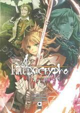 Fate / Apocrypha เฟต / อโพคริฟา เล่ม 04 - จอกสวรรค์ระอุ (นิยาย)