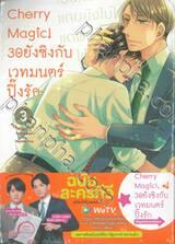 Cherry Magic! 30 ยังซิงกับเวทมนตร์ปิ๊งรัก เล่ม 03