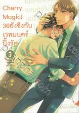 Cherry Magic! 30 ยังซิงกับเวทมนตร์ปิ๊งรัก เล่ม 03 (Limited Edition และ Regular E