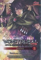 Monster Soul Online 2nd RAID เล่ม 03 - Journey