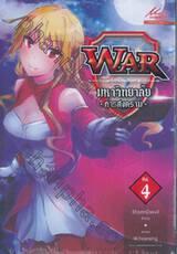 WAR มหาวิทยาลัย •การสงคราม• เล่ม 04