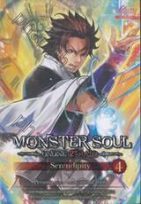 Monster Soul Online 2nd RAID เล่ม 04 - Serendipity