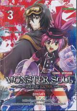 Monster Soul Online Extra - Comic Version - เล่ม 03 ภูตแห่งป่า