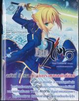 Fate/Zero เฟท/ซีโร่ เล่ม 03 ตอน งานเลี้ยงของเหล่าราชา (นิยาย)