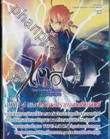 Fate/Zero เฟท/ซีโร่ เล่ม 04 ตอน เหล่าผู้ร่วงหล่น (นิยาย)