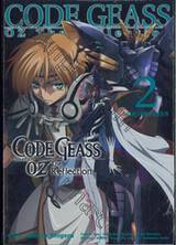 CODE GEASS OZ The Reflection : Side : Orpheus เล่ม 02 (นิยาย)
