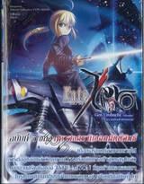 Fate/Zero เฟท/ซีโร่ เล่ม 05 ตอน ความมืดมนเข้าคืบคลาน (นิยาย)