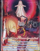 Fate/Zero เฟท/ซีโร่ เล่ม 06 ตอน เปลวเพลิงมิคสัญญี (นิยาย)
