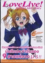 Love Live! School idol diary เล่ม 01 ~โคซากะ โฮโนกะ~ (นิยาย)