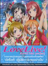 Love Live! Perfect Visual Collection ~ Dream ~