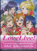 Love Live! Perfect Visual Collection ~ Smile ~