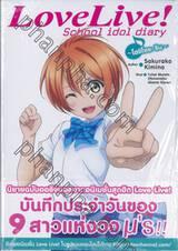 Love Live! School idol diary เล่ม 06 ~โฮซึโซระ ริน~ (นิยาย)