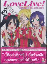 Love Live! School idol project เล่ม 03