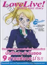 Love Live! School idol diary เล่ม 09 ~อายาเสะ เอริ~ (นิยาย)