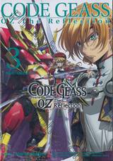 CODE GEASS OZ The Reflection : Side : Orpheus เล่ม 03 (นิยาย)