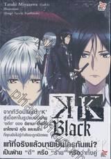 K SIDE : Black & White (นิยาย)