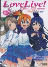 Love Live! School idol diary เล่ม 01 ~โฮโนกะ • โคโทริ • อุมิ~