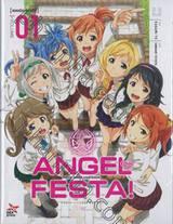 ANGEL FESTA! แองเจิล เฟสต้า! นางฟ้าไอดอล เล่ม 01  (นิยาย)
