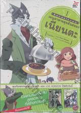 ล็อกฮอไรซอน เมนูอาหารสุขสันต์ของเนียนตะ  เล่ม 01