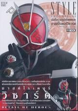 Detail of Heroes Kamen Rider Wizard อัลบั้มรวมรูปพิเศษของ มาสค์ไรเดอร์วิซาร์ด