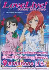 Love Live! School idol diary ~µ's summer vocation~ (นิยาย)