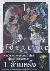 OVERLORD เล่ม 01 (การ์ตูน)