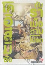 โคอิสึมิซังกับราเม็งชามโปรด เล่ม 02