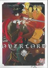 OVERLORD เล่ม 02 (การ์ตูน)