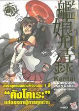 Kantai Collection – Kan Colle – สารานุกรมสาวเรือรบ