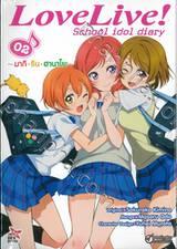 Love Live! School idol diary เล่ม 02 ~มากิ • ริน • ฮานาโยะ~